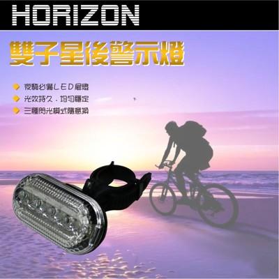 【Horizon】雙子星自行車後警示燈 (3.8折)