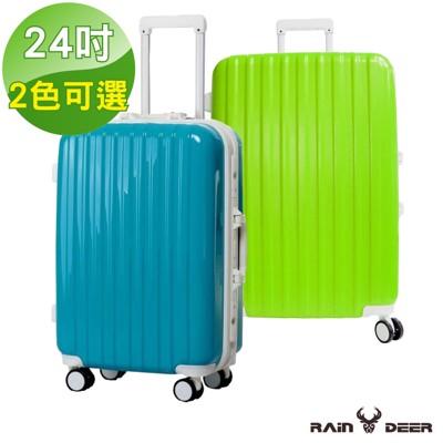 【RAIN DEER】海洋之戀24吋PC亮面鋁框行李箱(顏色任選) (4.4折)