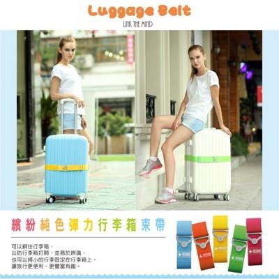 【RAIN DEER】繽紛純色彈力行李箱束帶輕旅行系列(隨機出貨) (2.7折)