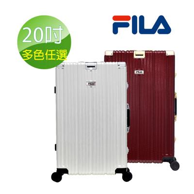 【FILA】20吋碳纖維飾紋系列鋁框行李箱(顏色任選) (8.8折)