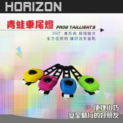 【Horizon】青蛙車尾燈自行車專用(顏色隨機) (4.3折)