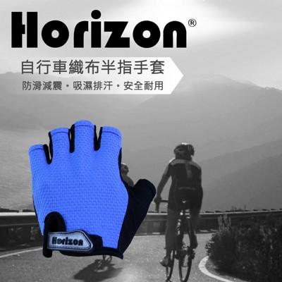 【Horizon】自行車織布半指手套-M/L/XL(顏色隨機出貨) (5折)