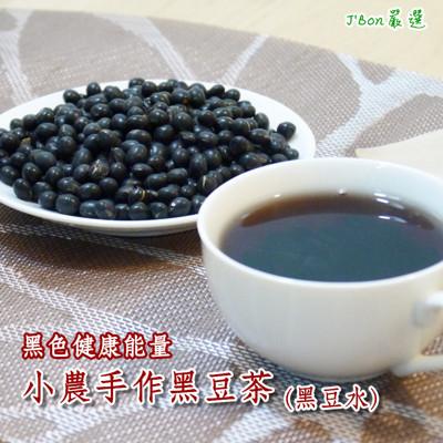 小農手作黑豆茶(黑豆水) (6.1折)