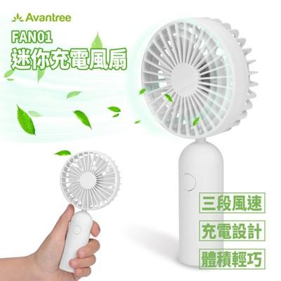 Avantree FAN01 手持風扇 USB風扇 循環扇 (5.9折)