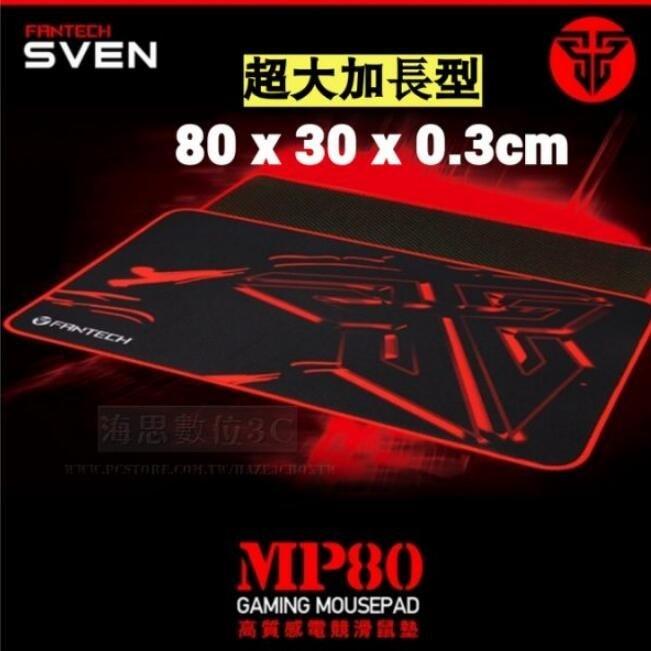 超大滑鼠墊 80x30x0.3cm fantech mp80 防滑電競滑鼠墊 (加長型)