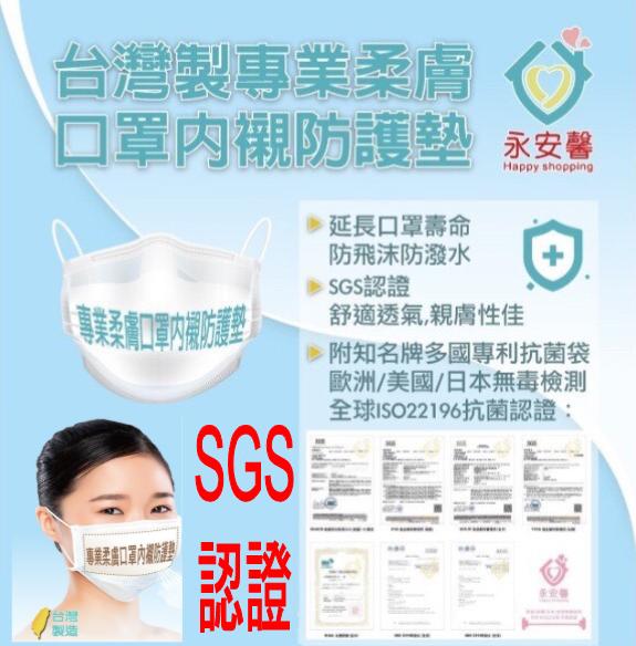 台灣製專業柔膚口罩內襯防護墊  1包50片入 最低一片只要2.4元