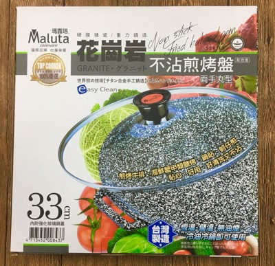 Maluta花崗岩不沾煎烤盤33cm (6.4折)