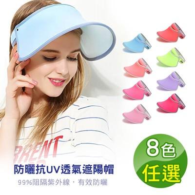 戶外防曬抗UV透氣遮陽帽 (2折)