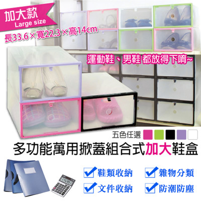 (加大款)多功能萬用掀蓋式組合鞋盒 (3.9折)