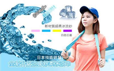 全新升級涼感舒柔冰涼巾 (0.9折)
