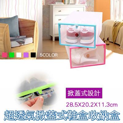 超透氣掀蓋式鞋盒收納盒 (3.7折)