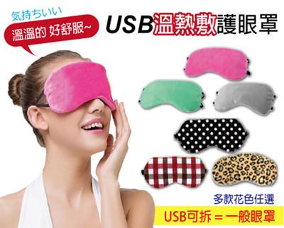 新款USB可拆洗熱敷眼罩 (1.6折)