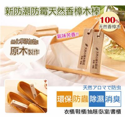 100%純天然香除濕防霉樟木棒 (1.5折)