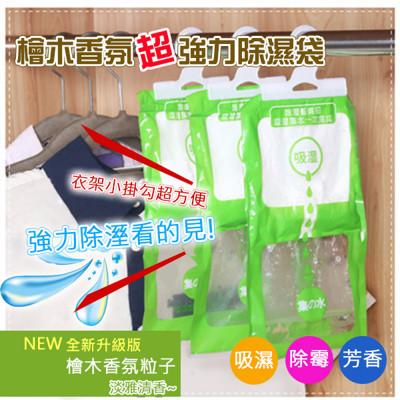 升級版-檜木香氛強力集水可掛式除濕袋 (0.6折)