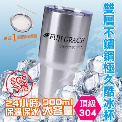 【24小時保冰】雙層304不鏽鋼極久酷冰杯(900ml)-1杯1蓋優惠組 (2.2折)