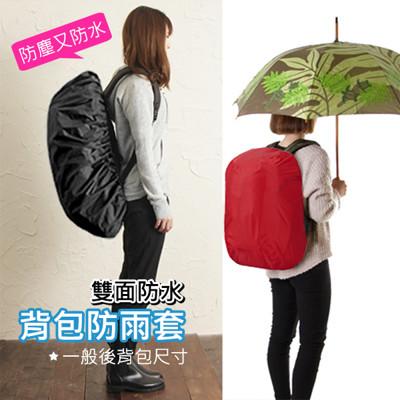 【雙面防水升級】背包防雨遮雨套 (4折)