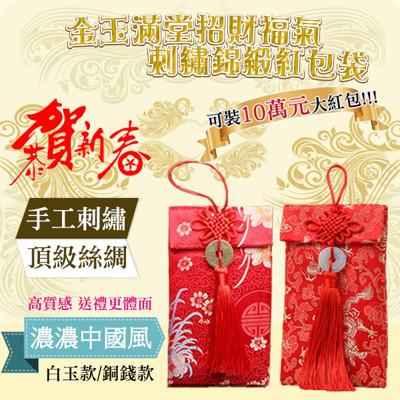 金玉滿堂招財福氣刺繡錦緞紅包袋 (1.5折)