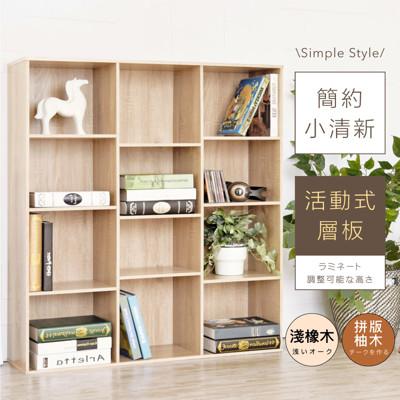 《Hopma》日式三排書櫃 (5折)