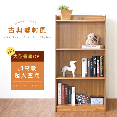 《Hopma》鄉村三格收納櫃 (5折)