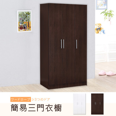 《Hopma》簡易三門衣櫥 (4.1折)