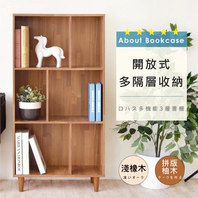 《Hopma》鄉村多功能三層書櫃 (5折)