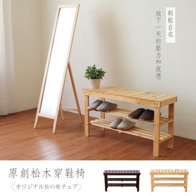 《Hopma》原創實木穿鞋椅 (5折)