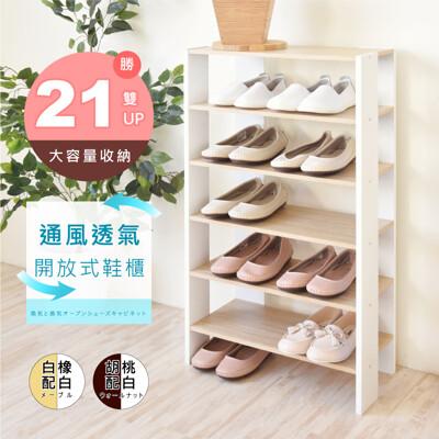 hopma多功能開放式五層鞋櫃 (3.8折)