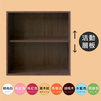 《Hopma》組合式二層收納櫃(無門附隔板款) (1.1折)