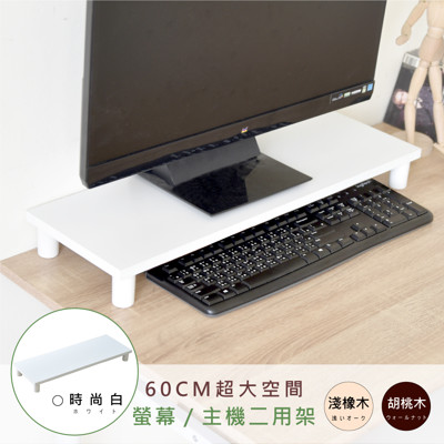 《Hopma》加寬桌上螢幕架 (5折)