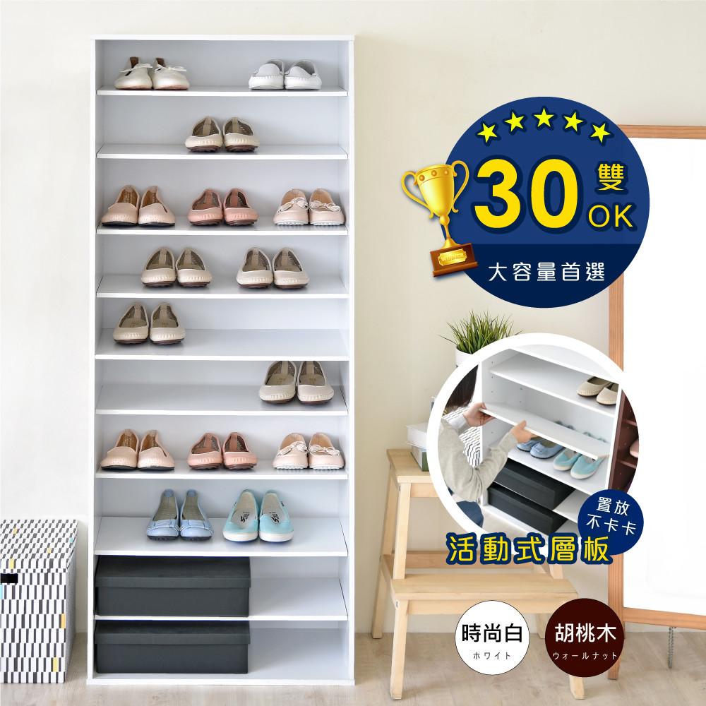 hopma十層開放式鞋櫃/收納櫃