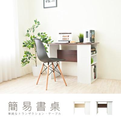 《Hopma》簡易書桌 (5折)