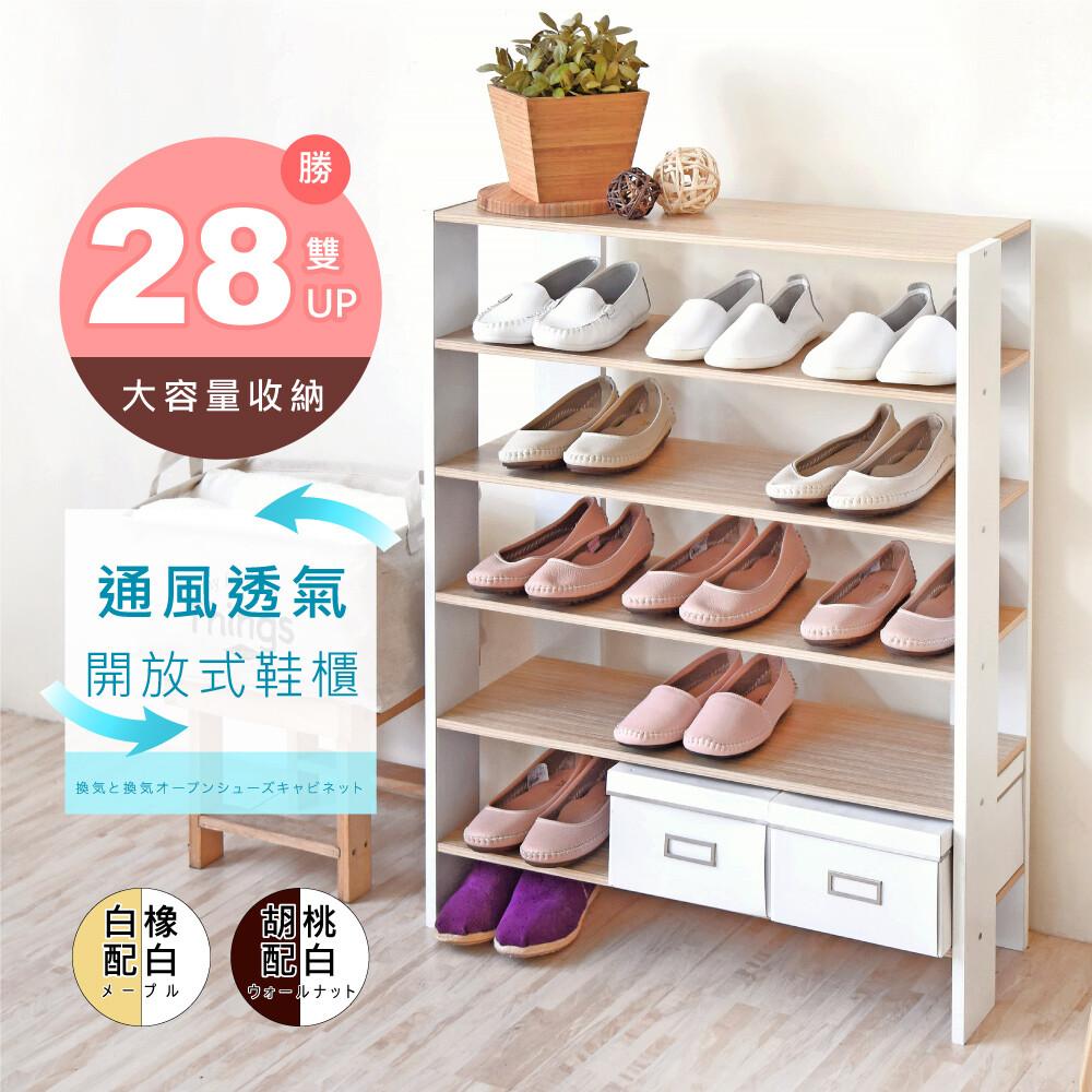 hopma加寬開放式五層鞋櫃/收納櫃