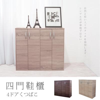 《Hopma》組合式四門鞋櫃 (3.4折)
