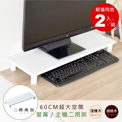 《Hopma》加寬桌上螢幕架(雙入) (5折)