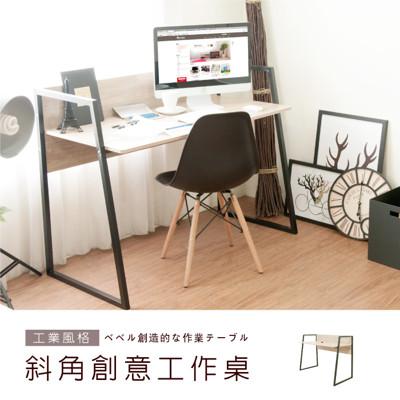 《Hopma》工業風斜角創意工作桌 (5折)