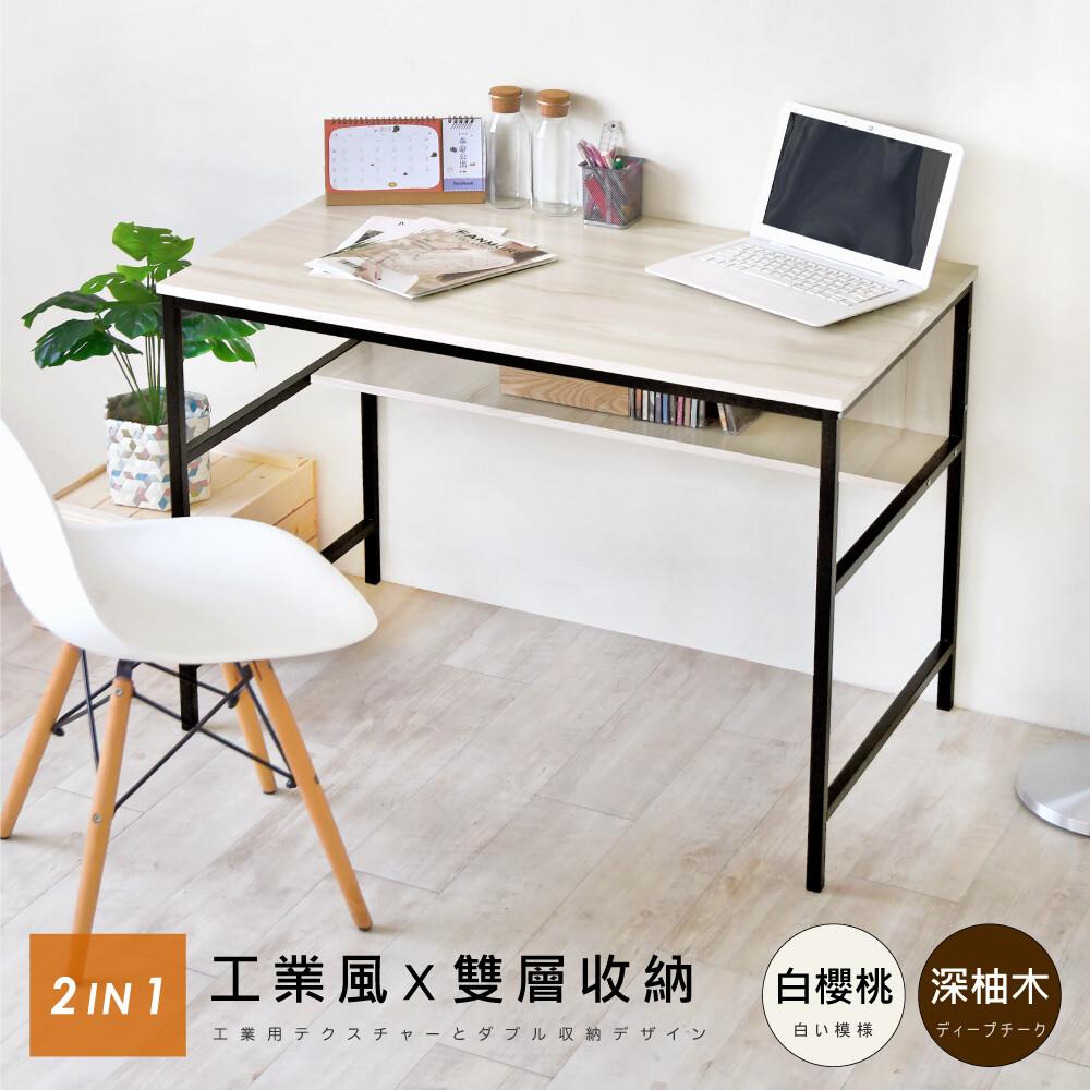 hopma簡約雙層工作桌/書桌/辦公桌