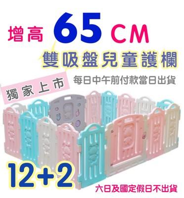 遊戲圍欄 圍欄 安全圍欄 小熊加高65CM 兒童圍欄 護欄 門欄 柵欄 12小+門+遊戲欄 (3.4折)
