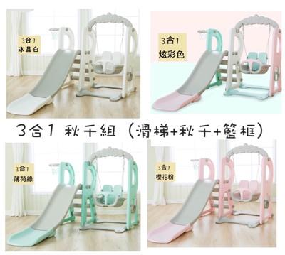 兒童三合一加長溜滑梯組 (4.9折)