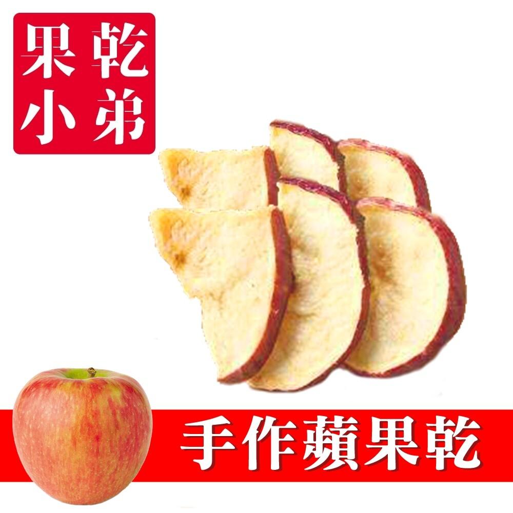 果乾小弟手作蘋果乾 水果乾 天然無添加