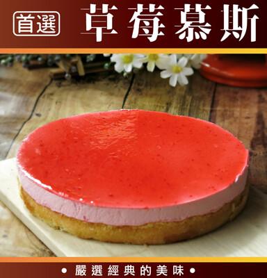 【左邊口袋】_草莓慕斯蛋糕 (已切14切片) (7.7折)
