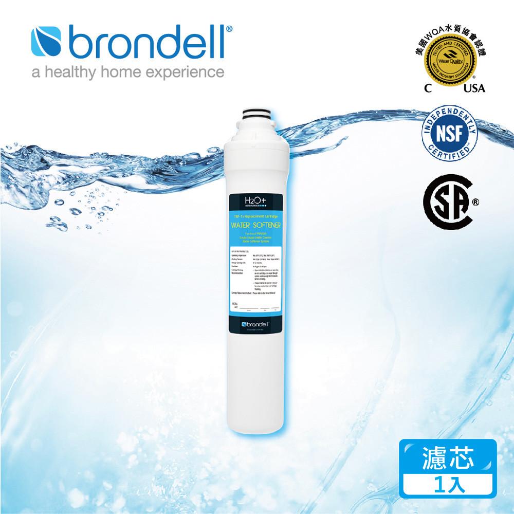 brondell美國邦特爾 twf-15 高效硬水軟化濾芯