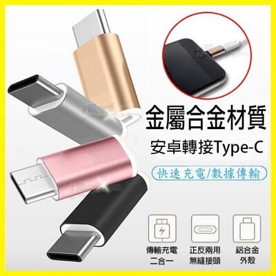 Micro USB 轉 Type-C 轉接頭 金屬磨砂質感 閃電快速充電傳輸線 (1折)