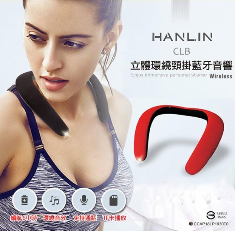 hanlin clb 立體環繞頸掛藍芽耳機 頸掛耳機 fm收音 記憶卡播放 藍牙4.1喇叭音箱音響
