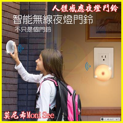 【莫尼希MoniSee】人體感應小夜燈門鈴 藍芽無線免插電藍牙電鈴 來客報知 感應防盜緊報器 玄關走 (4.8折)