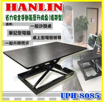 HANLIN UPH8050 省力安全手動氣壓升降桌(桌上型)攜帶型懶人桌 (4.5折)
