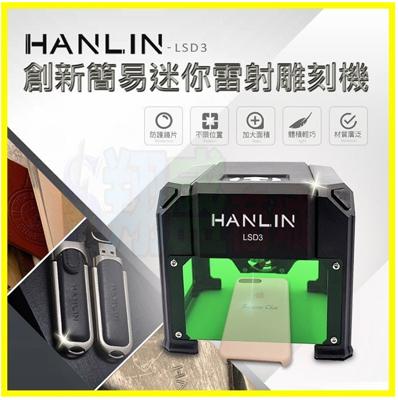 HANLIN-LSD3 圖片式創新簡易迷你微型電動雷射雕刻機 旋轉軸 鐳射激光混和切割打標機 客製化 (4.6折)