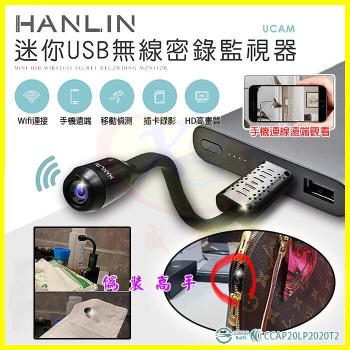 hanlin-ucam 迷你usb無線密錄監視器 140度針孔攝影機遠wifi遠端蒐證