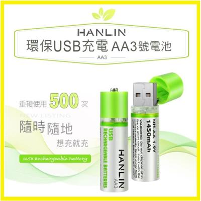 HANLIN-AA3 環保USB充電AA3號電池 省錢 環保 可重複使用 充電電池 家電 遙控器 (3.8折)
