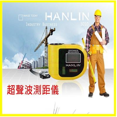 HANLIN-3010 迷你超聲波激光燈測距儀 電子捲尺 含水平卷尺雷射光定位 (1.5折)