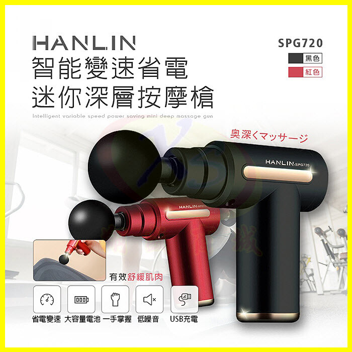 hanlin-spg720 智能變速省電迷你深層按摩槍 肩頸痠痛紓壓健身重訓馬拉松拳擊瑜珈筋膜槍